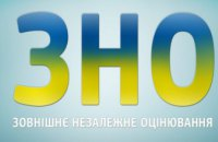 Как будет проходить ВНО в Днепропетровской области: температурный скрининг, масочный режим и дистанция