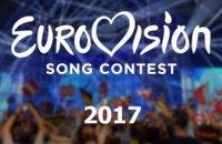 В Киеве прошла жеребьевка стран - участниц Евровидения-2017