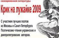 Международный литературный фестиваль «КРИК НА ЛУЖАЙКЕ-2009» соберет в Днепропетровске поэтов из Украины и специальных гостей из