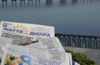 Газета «Життя Дніпра»: встречайте весенний номер!