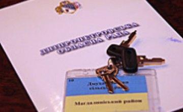 Днепропетровской облсовет выделил 576 тыс. грн. на нужды сельских и поселковых советов
