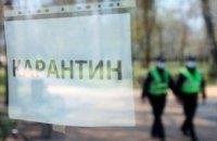 Карантин в Украине продлен до 1 октября