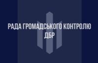 «Открытое заседание Совета общественного контроля при Государственном бюро расследований»
