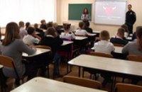 В Днепре полицейские учили школьников противостоять буллингу (ВИДЕО)