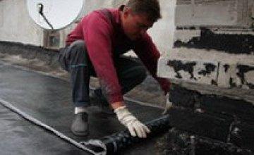 В Днепропетровске продолжается комплексный ремонт кровель