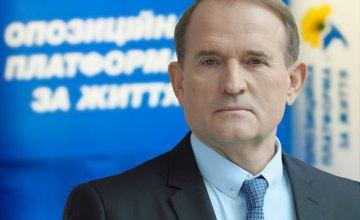 Решение КСУ относительно «судебной реформы» не позволило сделать Верховный Суд ручным, - Виктор Медведчук
