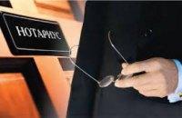 Нотариусы наделены полномочиями регистратора прав на недвижимость и бизнеса в полном объеме, - Минюст