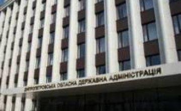 До конца года в Украине вместо облгосадминистраций создадут префектуры