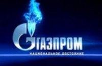 «Газпром» планирует поставить Украине в этом году 40 млрд кубометров газа
