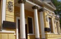 Днепропетровский исторический музей стал национальным