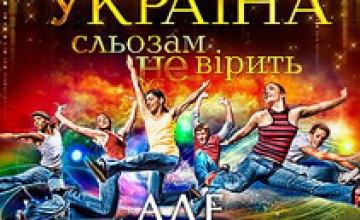 В Днепропетровске пройдет кастинг проекта «Украина слезам не верит!»