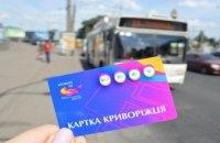 Где и как криворожанин может получить муниципальную карту, которая дает бесплатный проезд в общественном транспорте