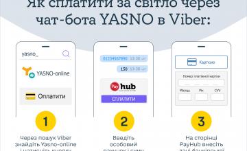 Viber-бот YASNO теперь помогает оплатить свет без комиссии