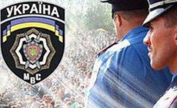 На Пасху Днепропетровщину будут охранять почти 650 сотрудников милиции