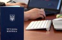 С июля 2020 года на Днепропетровщине оцифровали более 20 тысяч трудовых книжек