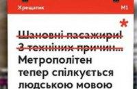 Киевское метро «заговорит» на «человеческом» языке (ФОТО)