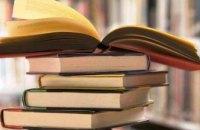 В этом году 24 библиотеки Днепропетровщины пополнят книжные фонды