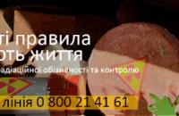 Проект «КРОК до безпеки» запустив  «Гарячу лінію»  0 800 21 41 61 для  консультацій громадян з питань  радіаційної безпеки