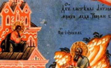 4 августа православные будут почитать память пророка Иезекииля