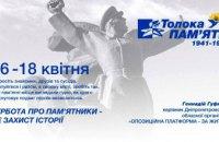 Жителей Днепропетровщины приглашают к участию в «Толоке памяти» - марафоне по сохранению памятников войны 1941-1945