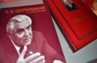 В ближайшее время в библиотеках Днепропетровской области появится книга о Владимире Щербицком