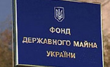 ФГИУ собирается продать «Укртелеком» уже в августе