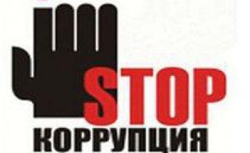 В Днепропетровске состоялось совещание руководства облсовета с бизнес кругами, посвященное проблеме борьбы с коррупцией