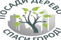 За две недели вместе с днепрянами высадим тысячу деревьев, - Геннадий Гуфман