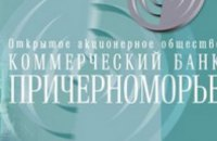 НБУ ликвидирует банк «Причерноморье»