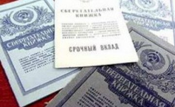 Кабмин выделил 250 млн. грн. на компенсации по вкладам Сбербанка СССР