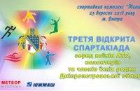 АТОшников Днепропетровщины приглашают поучаствовать в областной спартакиаде