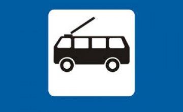 В Днепропетровске на один день троллейбус №19 изменит маршрут