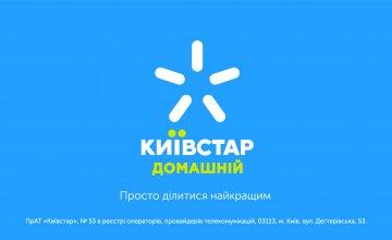 «Домашній Інтернет» від Київстар – лідер ринку фіксованого інтернету України за кількістю підключених абонентів