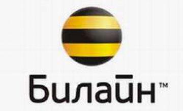 «Beeline» установил дополнительное оборудование для улучшения качества связи в Днепропетровске