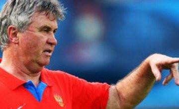 Гус Хиддинк: «Российский футбол потихоньку оживает»