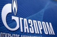«Газпром» подал иск в Стокгольмский арбитраж против «Нафтогаза»