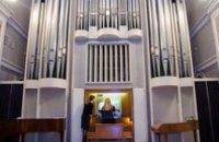 В Днепре зазвучат «Шедевры органной музыки»: где и когда