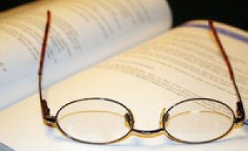В Днепропетровске юристы будут бесплатно консультировать малоимущих