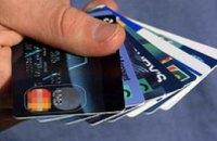 В Украине участились аферы с банковскими карточками