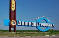 Днепропетровщина вошла в «зеленую» карантинную зону