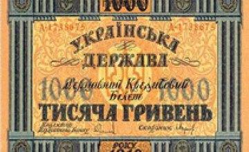 В Днепропетровске открыли выставку малоизвестных документов времен УНР
