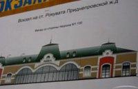 В Кривом Роге открылся новый железнодорожный вокзал