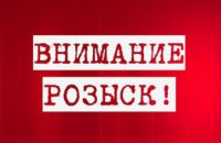 На Днепропетровщиние разыскали трёх ранее пропавших подростков