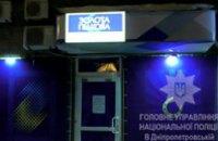 В Днепре полиция ночь ликвидировала два игорных зала