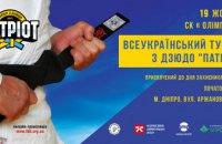 На выходных в Днепре пройдет Всеукраинский турнир по дзюдо «Патриот»