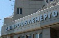 В Днепропетровских горэлектросетях открыли терминал для оперативного и качественного обслуживания абонентов