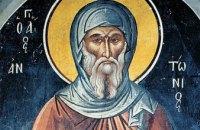 Сегодня православные молитвенно чтут память преподобного Антония Великого