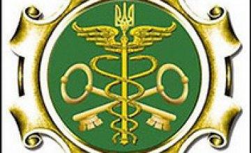 Днепропетровская таможня повернется «Лицом к людям»