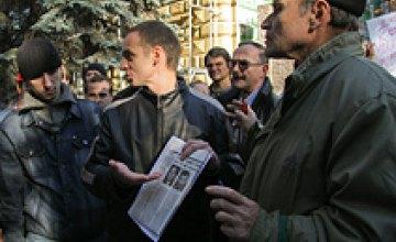 Жители Днепропетровска в очередной раз пикетировали прокуратуру