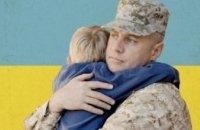 «Семья героя»: Какая помощь оказывается военнослужащим и членам их семей в Днепре